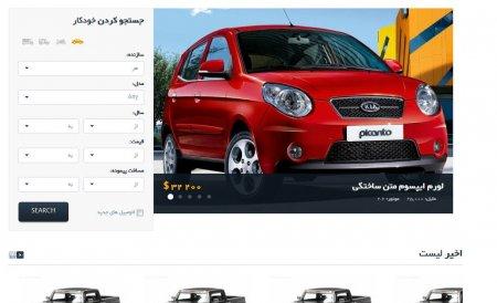 وب سایت فروش خودرو تجارت خودرو ایران