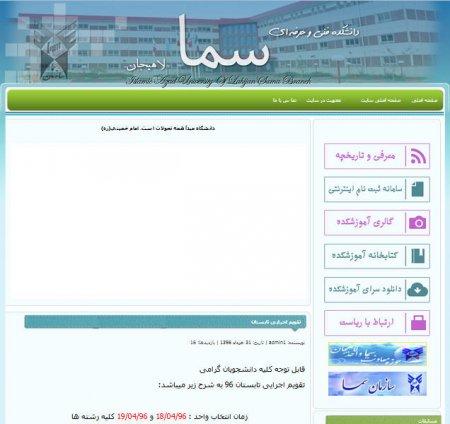 وب سایت دانشگاه آزاد لاهیجان واحد سما