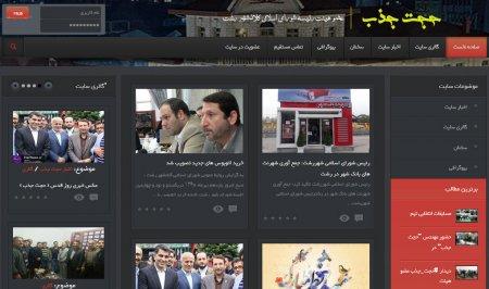 وب سایت حجت جذب عضو شورای اسلامی شهر رشت