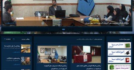 وب سایت حوزه معاونت دانشگاه آزاد لاهیجان واحد سما
