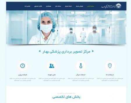وب سایت پزشک ( کلینیک پزشکان )