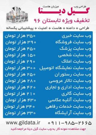 تخفیف ویژه , قیمت ویژه , طراحی وب سایت فارسی