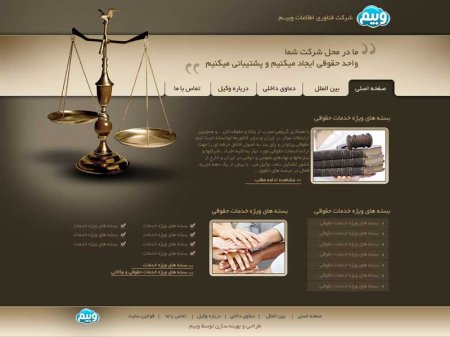 وب سایت وکیل | وکلا | وکالت