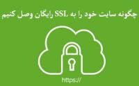 چگونه سایت خود را به SSL رایگان وصل کنیم