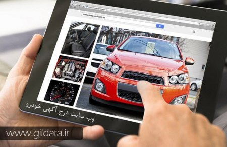 درج آگهی خودرو , فروش آنلاین خودرو و لوازم مصرفی
