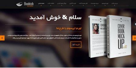 وب سایت فروشگاه کتاب ,کتاب فروش آنلاین
