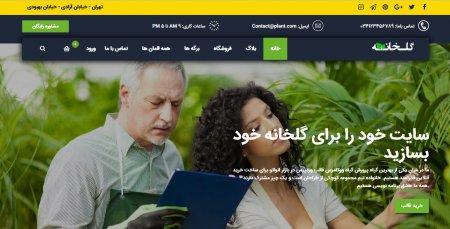 طراحی وب سایت : فروشگاه گل و گیاه