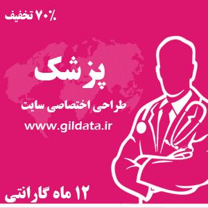 طراحی سایت پزشک |70% تخفیف