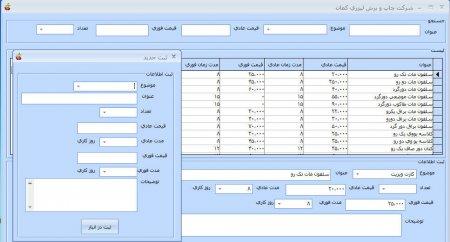 نرم افزار حسابداری کمان | فارسی