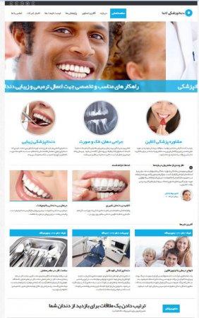 طراحی سایت پزشک | دندان پزشک