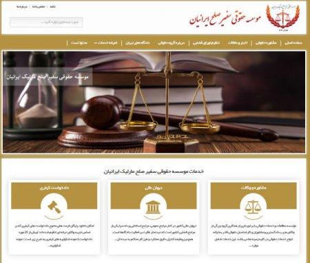 وب سایت وکالت , موسسه حقوقی
