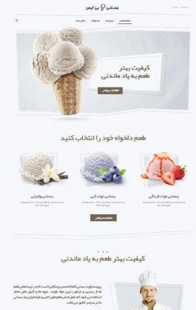 طراحی سایت فروشگاه بستنی