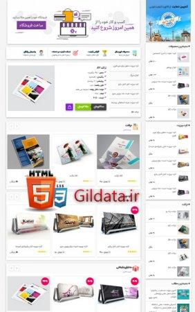 طراحی سایت صنعت چاپ و کانون تبلیغاتی