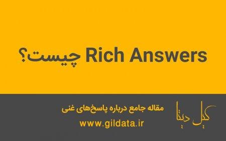 آموزش سئو ( Rich Answers )