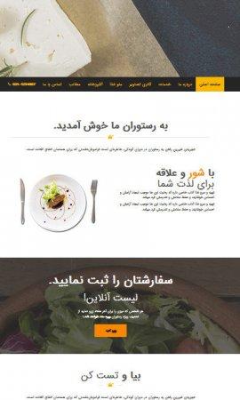 طراحی سایت رستوران پیشرفته