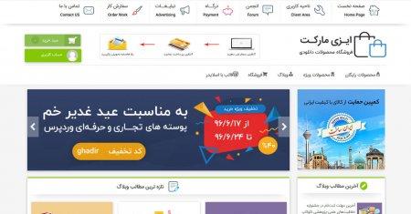 سایت فروشگاه دیجیتال ایزی مارکت
