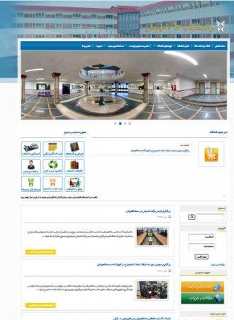 طراحی جدید سایت دانشکده سما لاهیجان