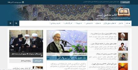 طراحی سایت خبری مذهبی