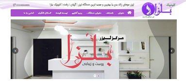 طراحی سایت کلینیک زیبایی و لیزر موهای زائد بــلــزا