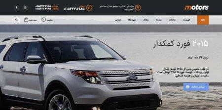 طراحی سایت فروشگاه خودرو و لوازم خودرو