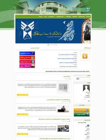 سایت دانشکده فنی و حرفه ای سما سیاهکل