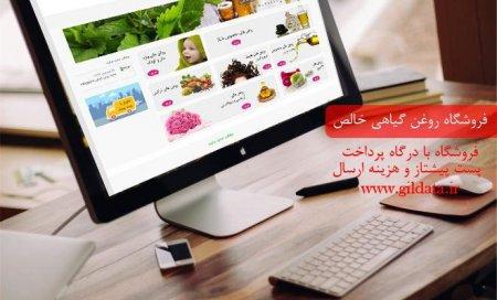 فروشگاه آنلاین روغن های گیاهی