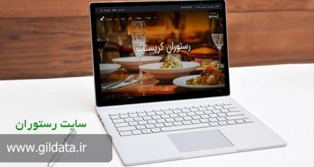 سایت رستوران حرفه ای سازگار با موبایل