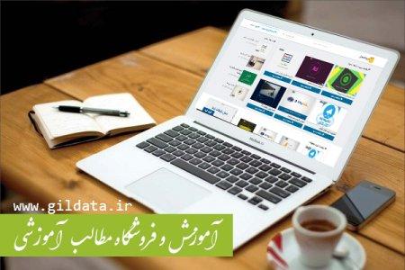 وب سایت اشتراکی گذاری و فروش الکترونیکی