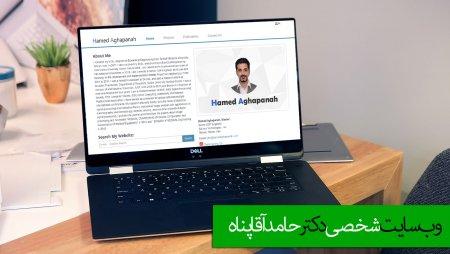 طراحی سایت شخصی دکتر حامد آقا پناه
