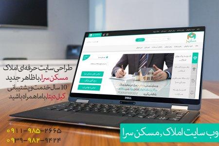سایت املاک ( نسخه جدید ) با امکانات جدید
