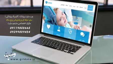 سایت پزشک فوق تخصص ، سایت کلینیک پزشکی