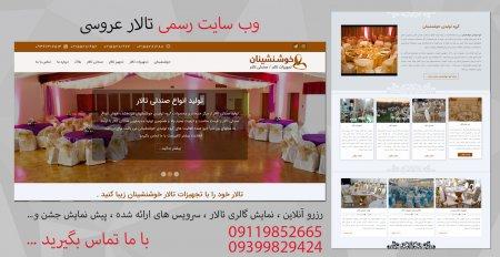 تالار عروسی ( سایت تخصصی )