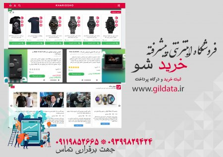 طراحی سایت فروشگاه اینترنتی مشابه دیجی کالا