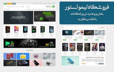 فروشگاه اینترنتی لیمو استور| طراحی سایت رشت