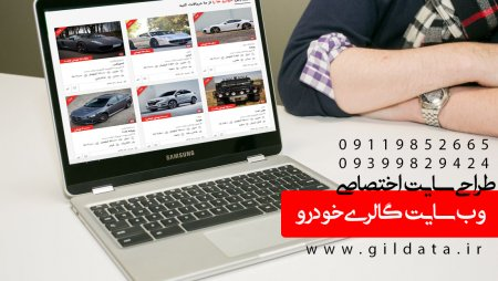 طراحی سایت گالری اتومبیل در رشت