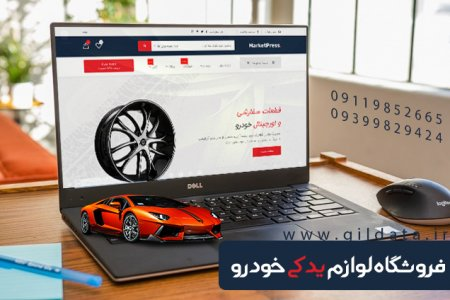 فروشگاه لوازم یدکی | طراحی سایت