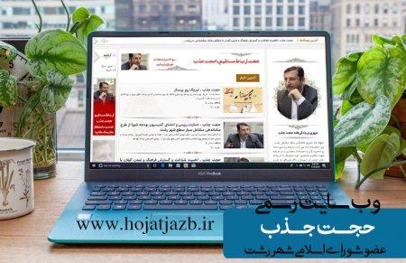 حجت جذب، وب سایت نسخه جدید