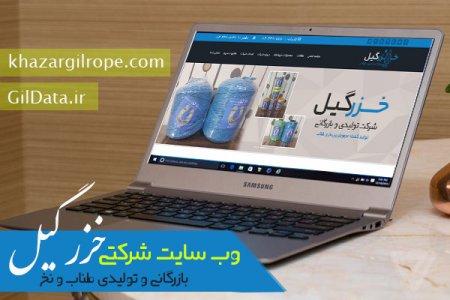 طراحی سایت شرکتی ، تولیدی طناب خزر گیل