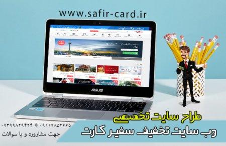 طراحی سایت تخفیف سفیر کارت ، ارزان خرید کنید