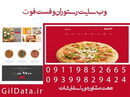 رستوران ، فست فود ، طراحی سایت