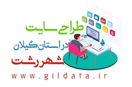 طراحی سایت گیلان ، طراحی سایت رشت