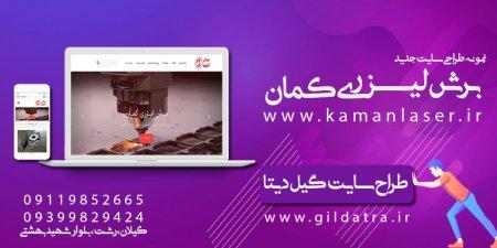 برش لیزری کمان ، طراحی سایت شرکتی