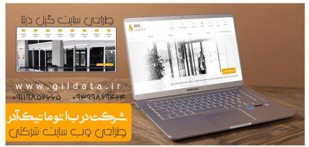 شرکت دب اتوماتیک آدر،طراحی سایت