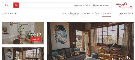 دکوراسیون داخلی،طراحی سایت