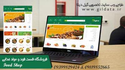 طراحی سایت فست فود و مواد غذایی