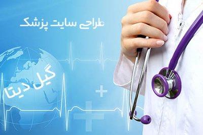 سایت پزشک,طراحی سایت پزشک