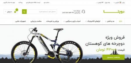 دوچرخه ، فروشگاه دوچرخه و لوازم جانبی دوچرخه
