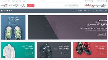 طراحی سایت رشت ، فروشگاه لباس و پوشاک