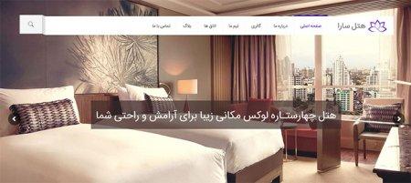 سایت هتل ، طراحی سایت رشت