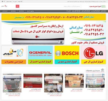 سایت کولرگازی ، طراحی جدید